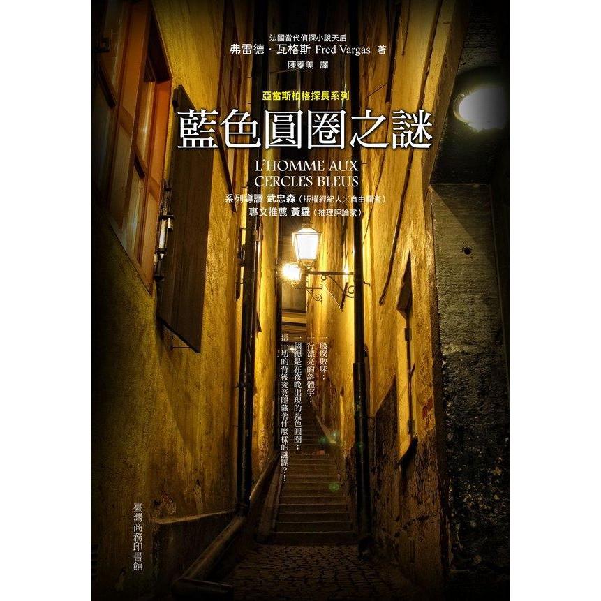 亞當斯柏格探長系列: 藍色圓圈之謎 (第2版)