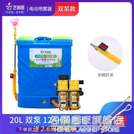 電動噴霧器背負式雙泵高壓12v多功能鋰電池農用果樹打農藥機 NMS 快速出貨