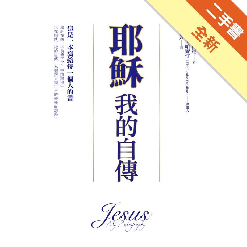 耶穌:我的自傳(軟精裝)[二手書_全新]11311640201