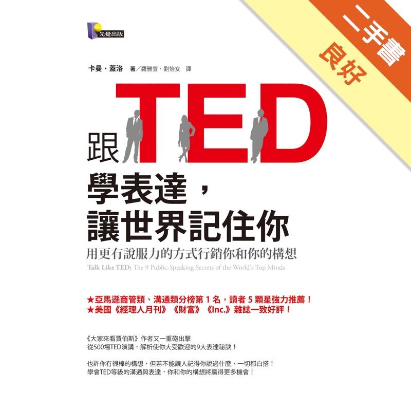 跟TED學表達,讓世界記住你:用更有說服力的方式行銷你和你的構想[二手書_良好]11311577993