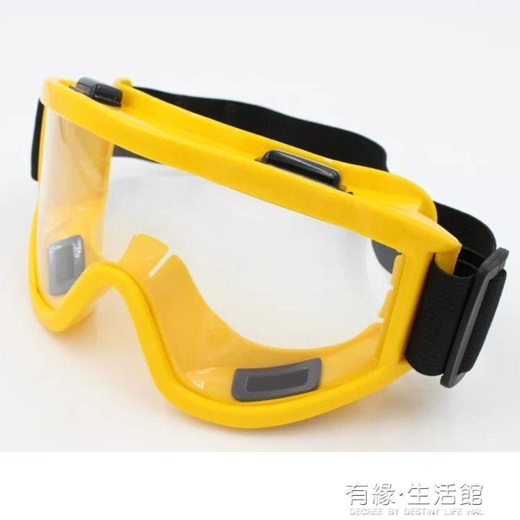 護目鏡 封閉式護目鏡防霧防飛濺防飛沫勞保防塵防風沙防護眼罩可戴鏡