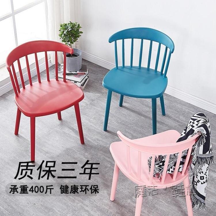 簡約椅子凳子靠背家用餐椅塑料網紅書桌牛角椅北歐懶人洽談休閒椅 ATF 快速出貨