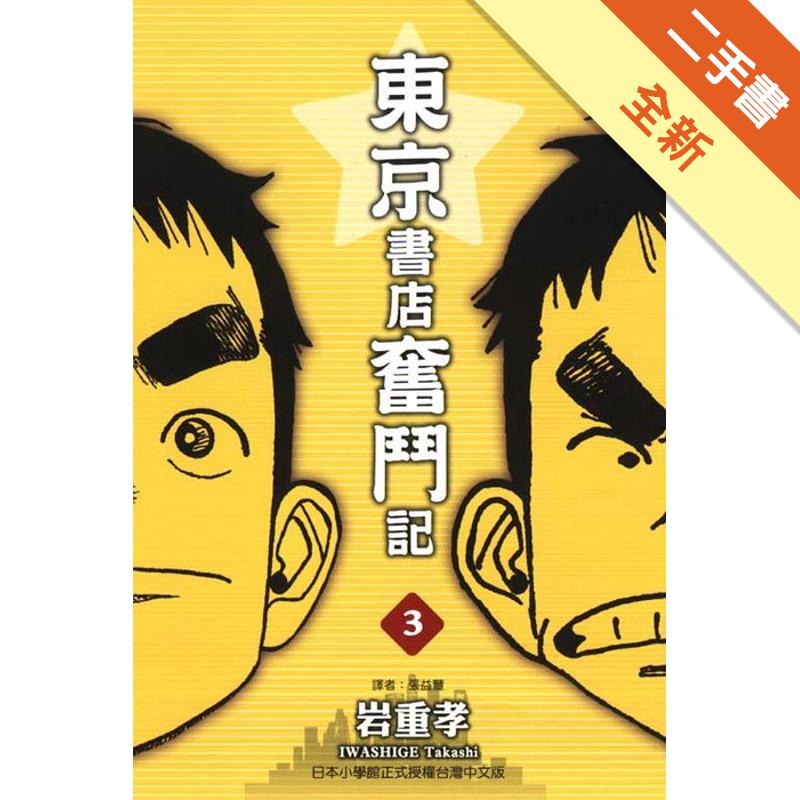 東京書店奮鬥記(3)[二手書_全新]8251