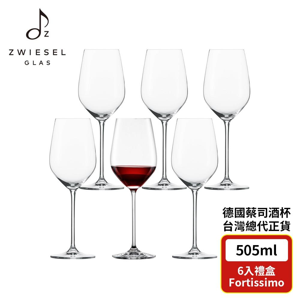 Zwiesel Glas 德國蔡司酒杯 Fortissimo典藏款鏗鏘系列 6入組 紅酒杯 505ml (德國總代理貨)