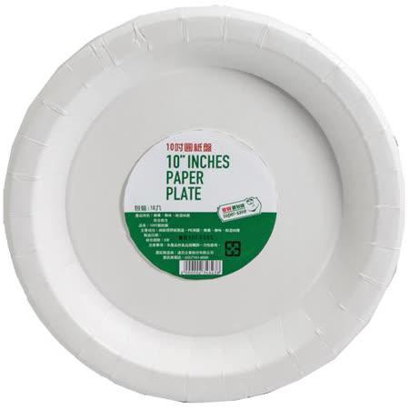 最划算免洗圓紙盤-10吋10入