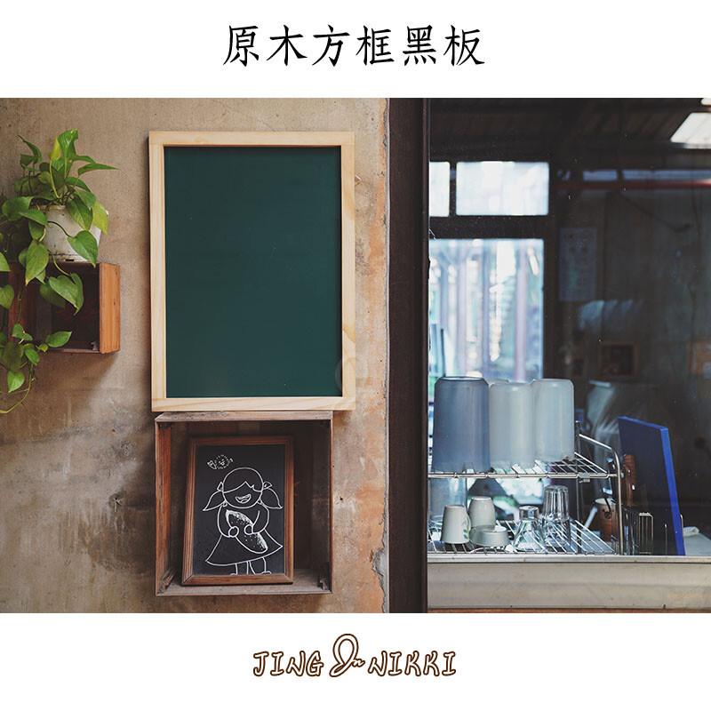 居家上課-黑板-46*31.5-教學-招牌-原木框-掛牌-指示牌-白板-上課-店面裝飾