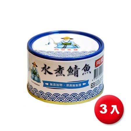 同榮水煮鯖魚230Gx3