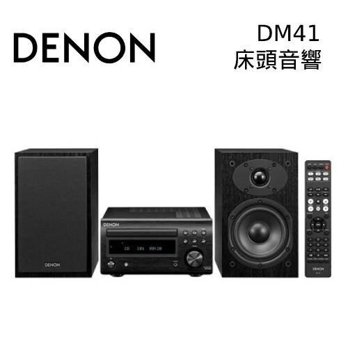 DENON CD 藍芽床頭音響 DM-41