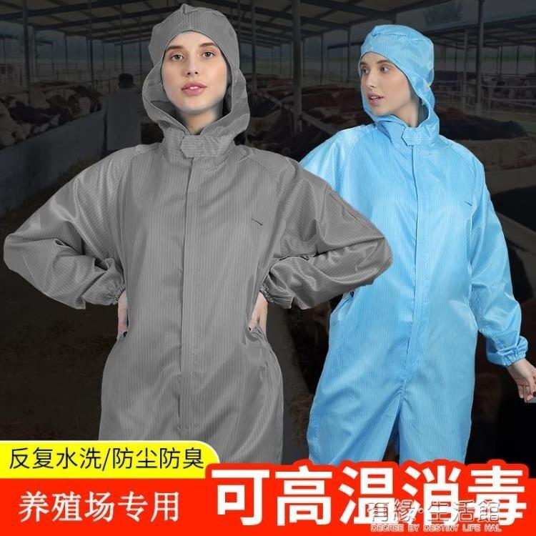 防護服 防護服連身全身養殖場女專用工作服防水防臭非一次性使可水洗防塵  速發