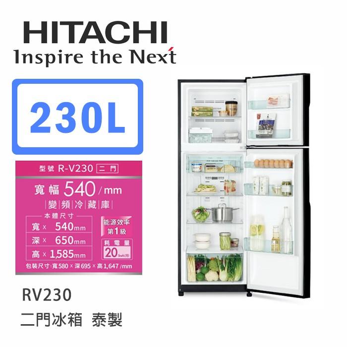 Hitachi | 日立 泰製 RV230 二門冰箱 (星燦銀)