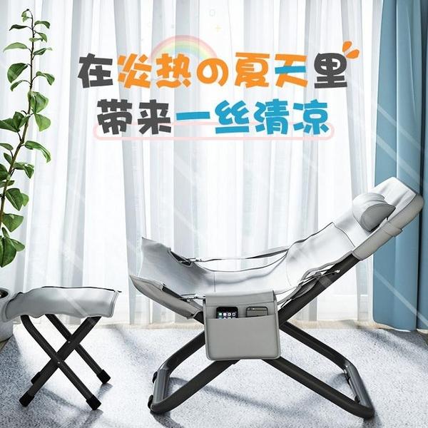 折疊躺椅午休午睡涼靠椅子舒適家用靠背便攜陽臺休閒懶人沙發夏季 快速出貨 快速出貨