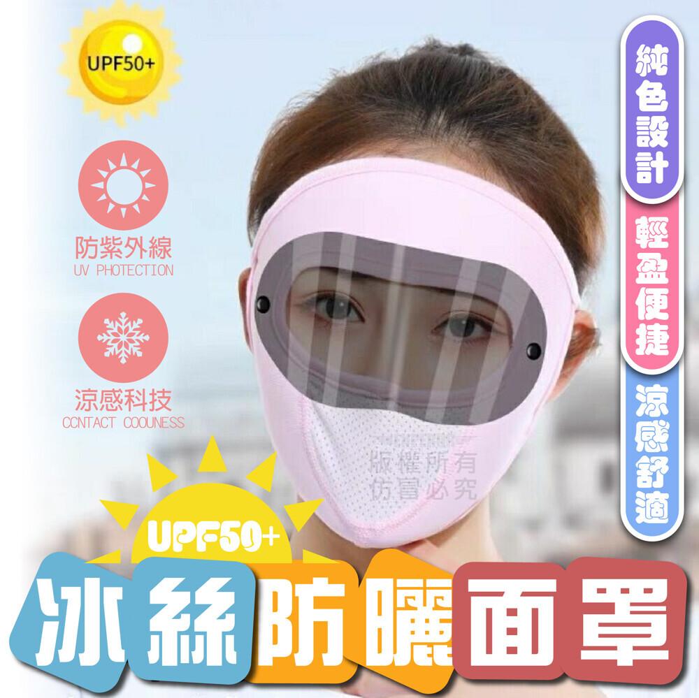 (夏日必備) 360包覆  冰絲防曬面罩  防曬神器