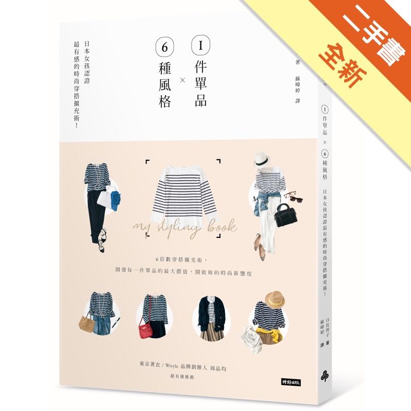1件單品X6種風格:日本女孩認證最有感的時尚穿搭擴充術![二手書_全新]11311532171