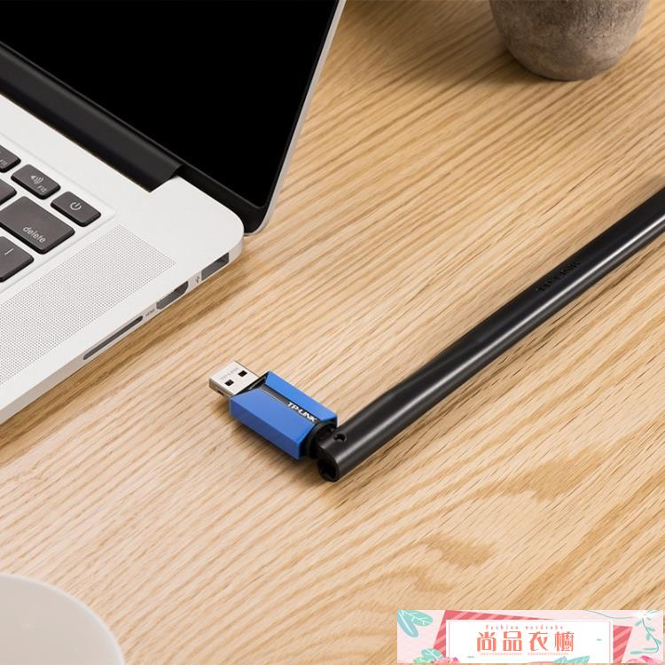 網卡 TP-LINK雙頻650M免驅動usb無線網卡 臺式機筆記本電腦wifi接收器千兆無線網絡 【尚品衣櫥】618