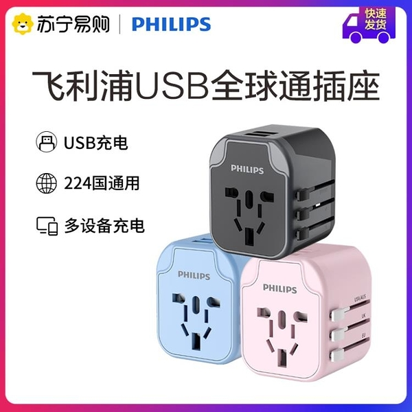 USB全球通摩天輪圓盤插線板接線板插排魔方電源轉換器 魔方數碼