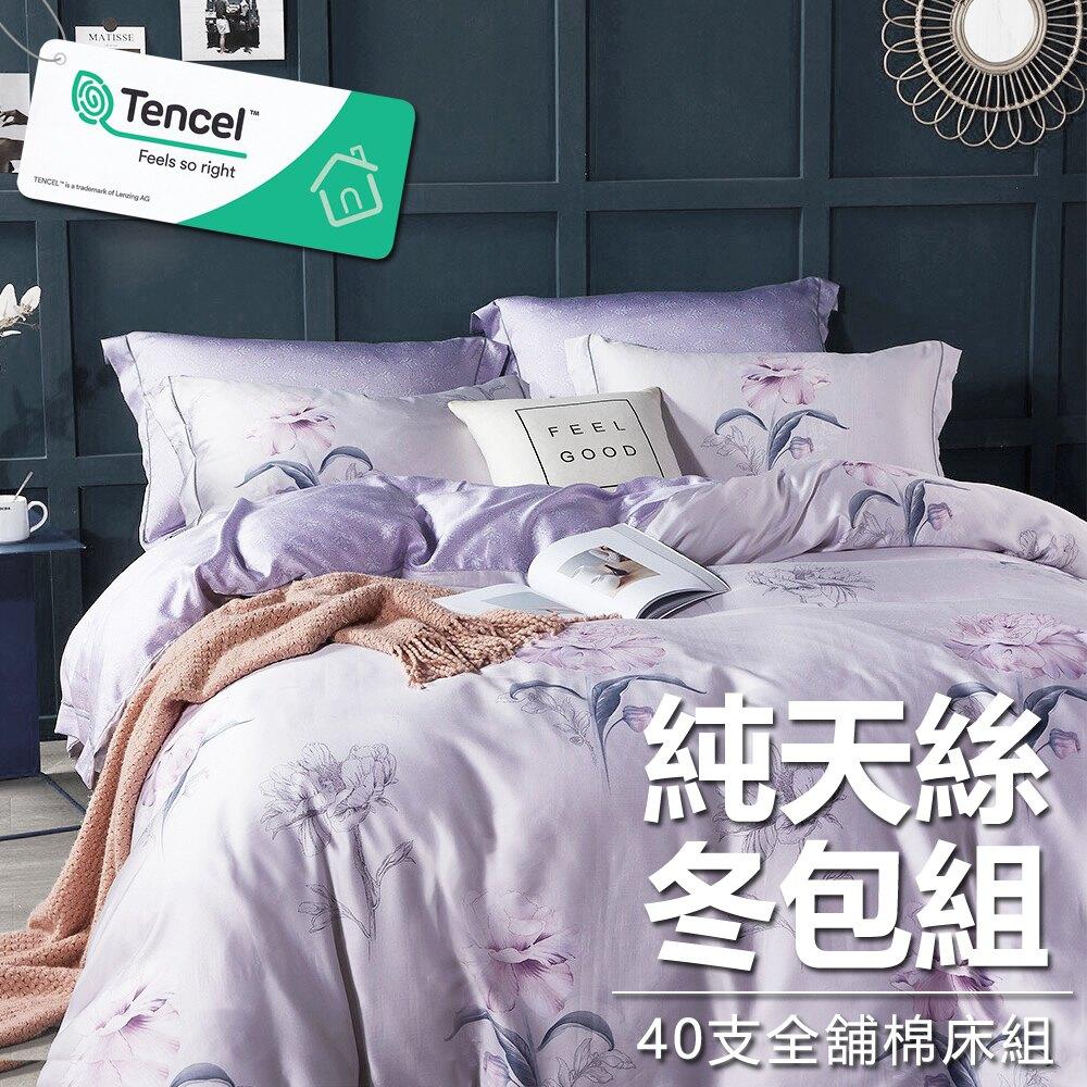 奧地利100%TENCEL涼感40支純天絲全鋪棉床包枕套兩用被套四件組(雙人/加大/特大)|40支天絲|萊賽爾【YN61】【618年中慶】