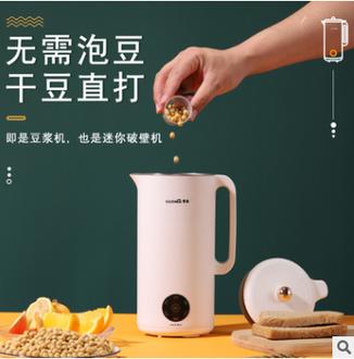 【台灣專用】家用全自動小型迷你豆漿機便攜式多種功能燒水水果榨汁機110V