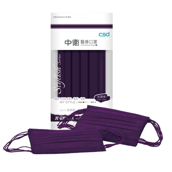 每會員限購1*中衛醫療口罩-炫霓紫5片