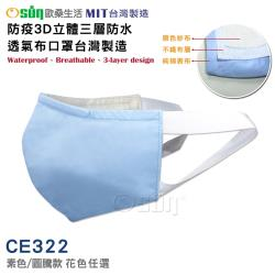 Osun-防疫3D立體三層防水透氣布口罩台灣製造(大人款-CE322)