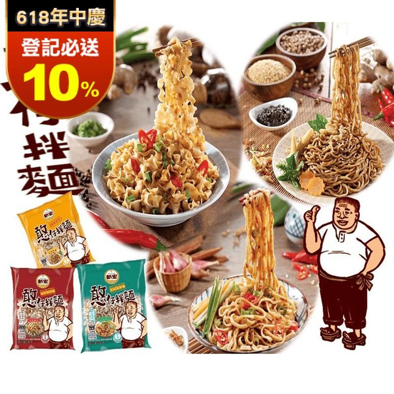 【新宏】憨仔拌麵/蔥香炸醬/蔥剁椒麻/芝麻香椿-110g(口味任選)