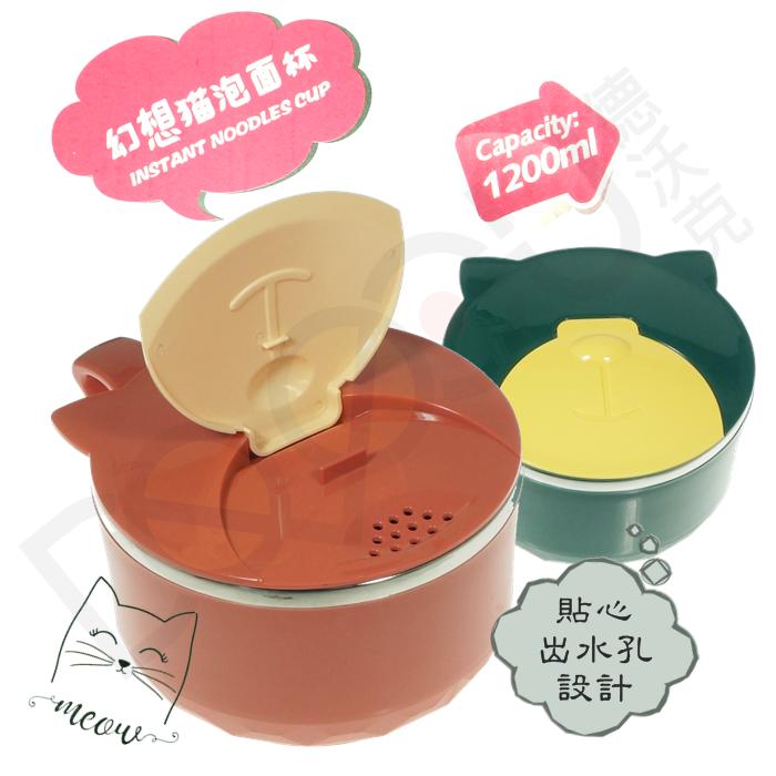 EA 幻想貓泡麵杯/1200ml 雙層隔熱泡麵碗 出水孔設計 #304不銹鋼 隔熱碗 手把碗
