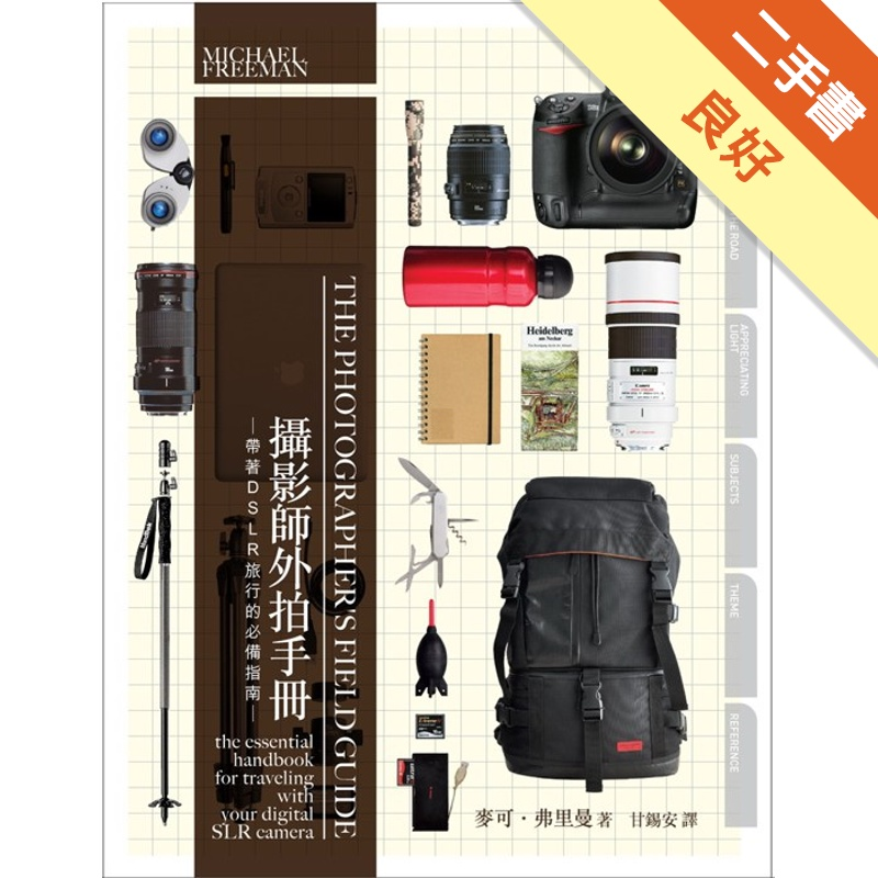 攝影師外拍手冊:帶著DSLR旅行的必備指南[二手書_良好]11311539855