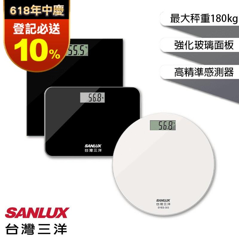 【SANLUX 台灣三洋】數位體重計(SYES-303/SYES-301M/SY