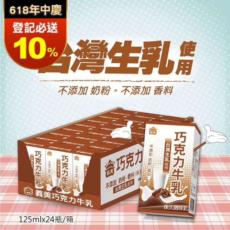 【義美】巧克力牛乳 24罐(125ml*24罐/箱)A00218