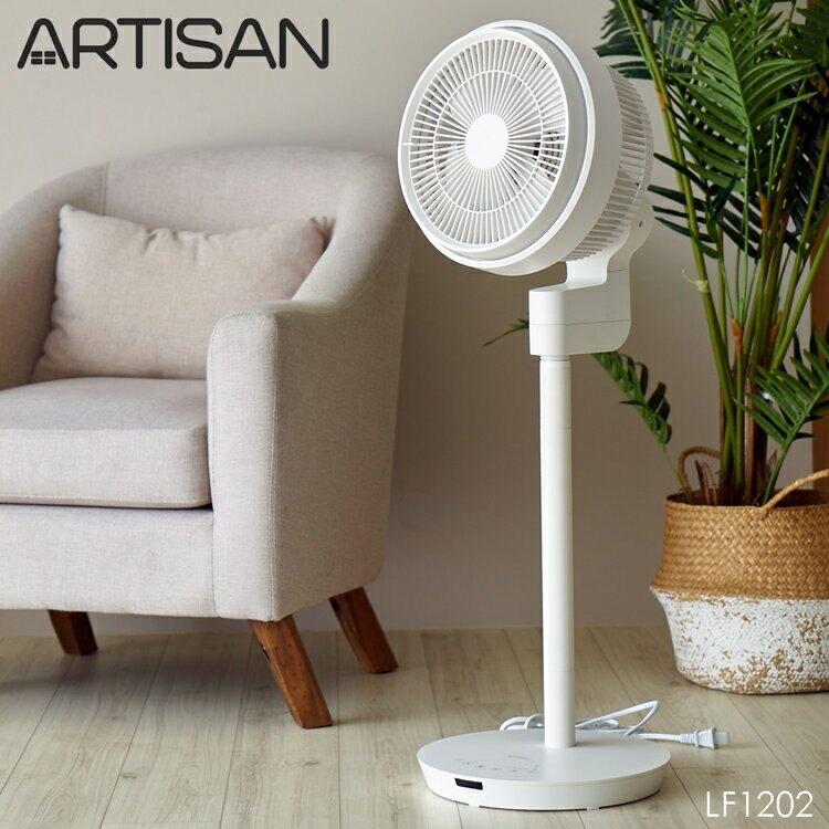 【ARTISAN】12吋3D節能風扇/循環扇 LF1202【三井3C】
