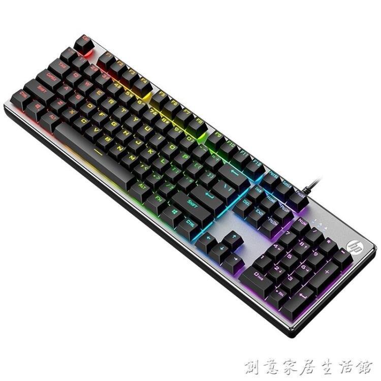 HP/惠普K500機械手感有線鍵盤臺式電腦筆記本外接辦公電競游戲專用健盤【林之舍】