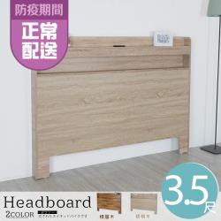 Homelike 愛琳附插座床頭片-單人3.5尺(2色可選)