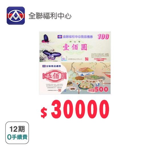 【百貨禮券】全聯商品禮券30000元