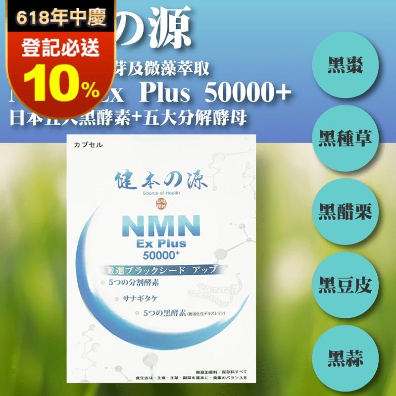 【健本之源】NMN Ex Plus 50000+ 活力再現膠囊 (30粒/盒)
