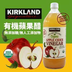 Kirkland Signature科克蘭 有機蘋果醋(946ml)-8罐組