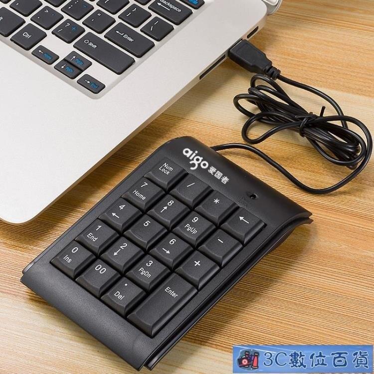 筆記本電腦數字鍵盤外接迷你小鍵盤 USB財務會計輕薄免切換    麥田印象