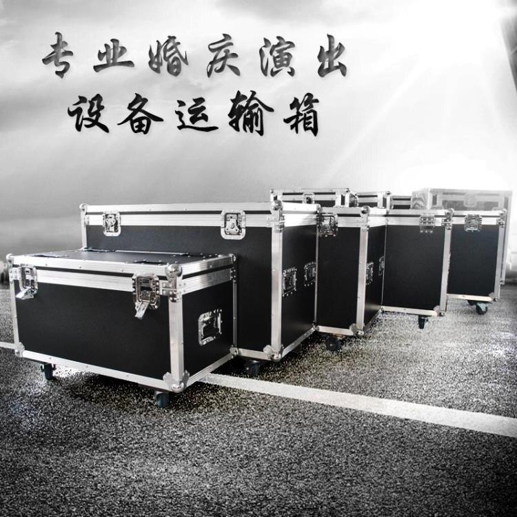 專業定做音響線材航空箱機櫃運輸箱設備箱定制音箱舞台工具箱 快速出貨
