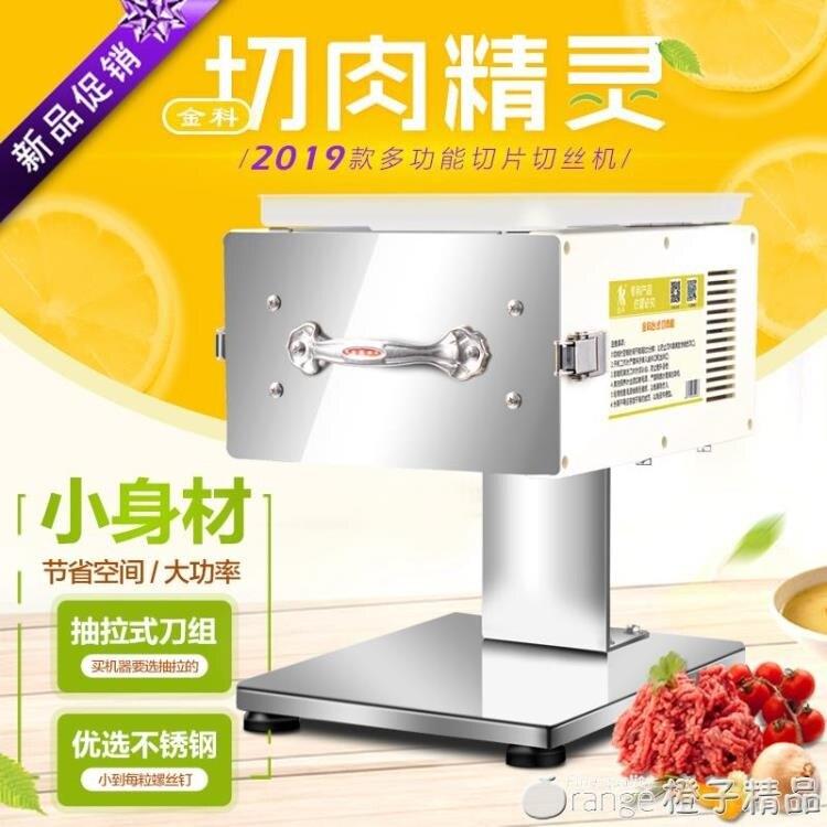 切肉機家用薄片肉絲電動多功能不銹鋼全自動小型肉丁絲切片機商用 快速出貨