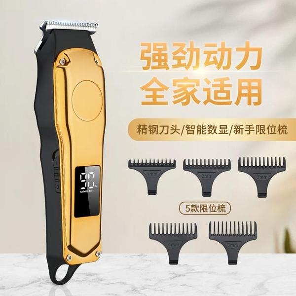 理發器電推剪充電式電推子剃發神器自己剪電動頭發剃頭刀家用 璐璐生活館