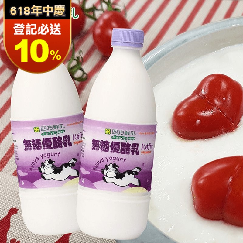 【四方鮮乳】無糖優酪乳優格 946ml 純鮮乳製作 不加水 不加糖