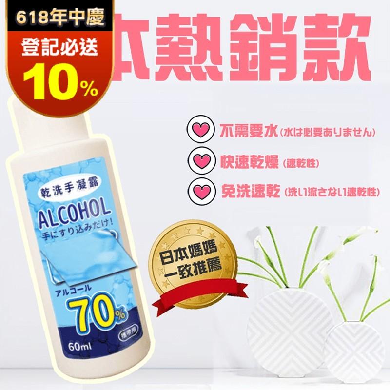日本嚴選隨身型酒精乾洗手