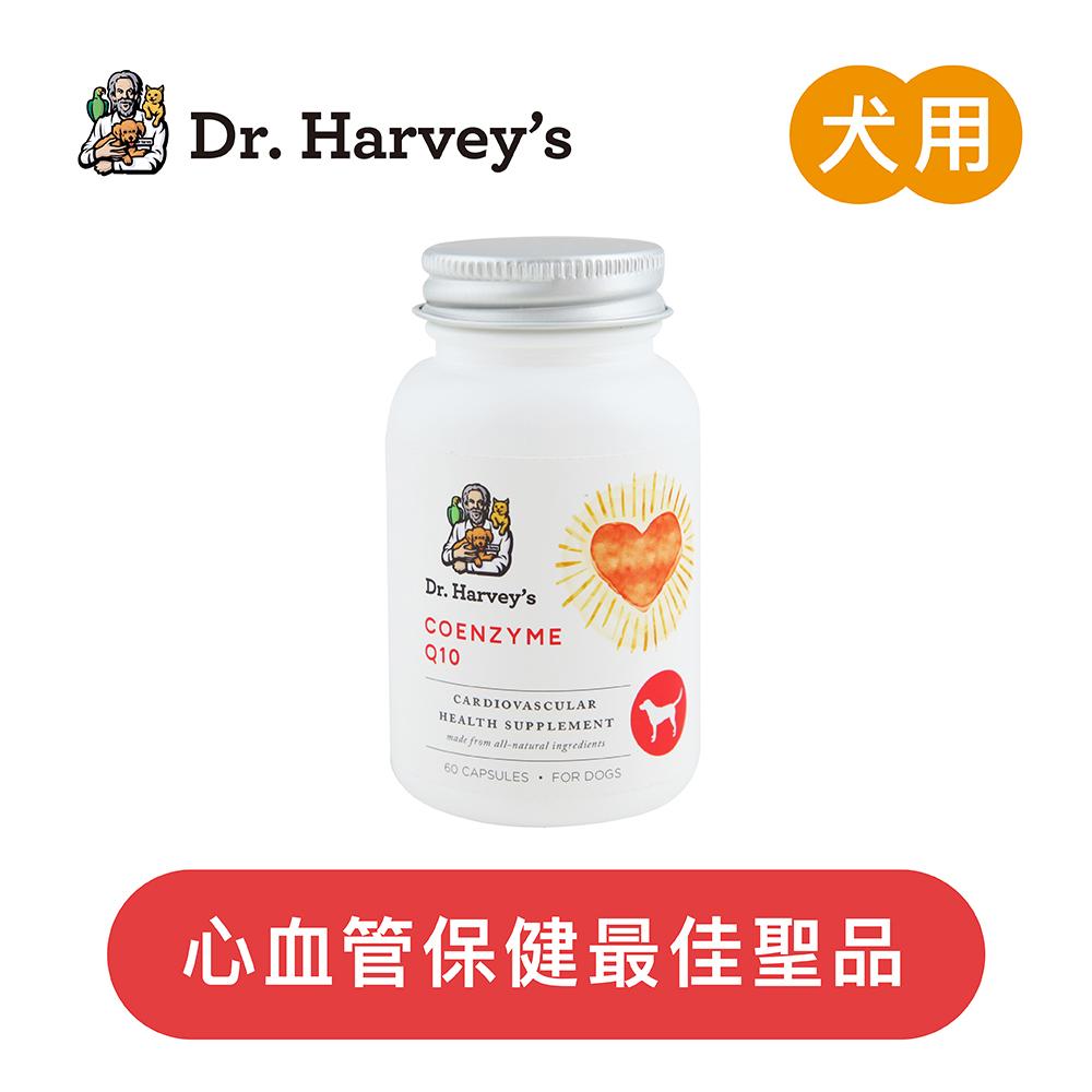【618優惠】Dr. Harvey's 哈維博士 犬用 輔酶Q10再生修護膠囊 60顆裝 (毛孩心血管保健首選)
