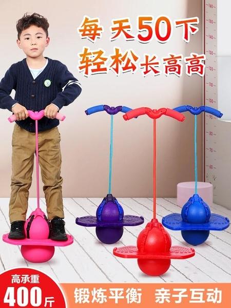 24h出貨 跳跳球 兒童蹦蹦球大人平衡彈力球幼兒園增高彈跳球玩具小孩青蛙跳免運快出