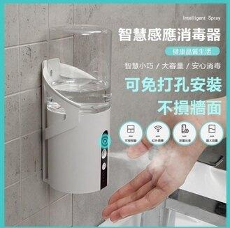 台灣現貨 壁掛感應噴霧酒精消毒一體機 凝膠 洗手液防疫 酒精消毒器