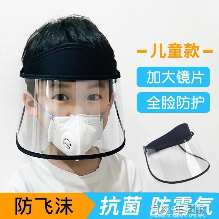 防護面罩 兒童透明防護面罩防飛沫遮陽防曬帽子寶寶男女學生護眼遮臉帽 摩登生活