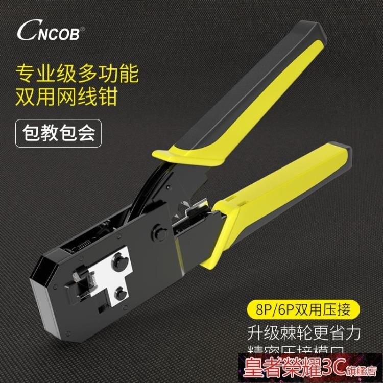 【現貨】 網線鉗 CNCOB網路水晶頭壓線鉗網線鉗專業級網壓鉗子測試儀工具套裝 【618購物】