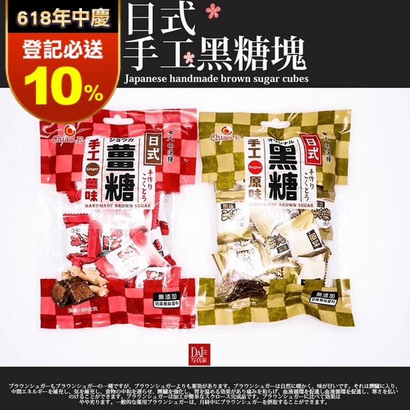 台灣冠軍養生手工黑糖塊