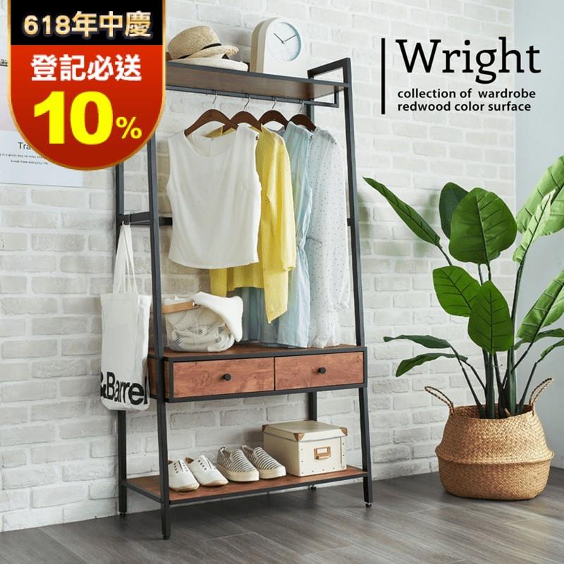 【H&D】Wright 萊特工業風開放式雙抽屜單層2.6尺掛衣架-吊衣櫃(衣櫃/