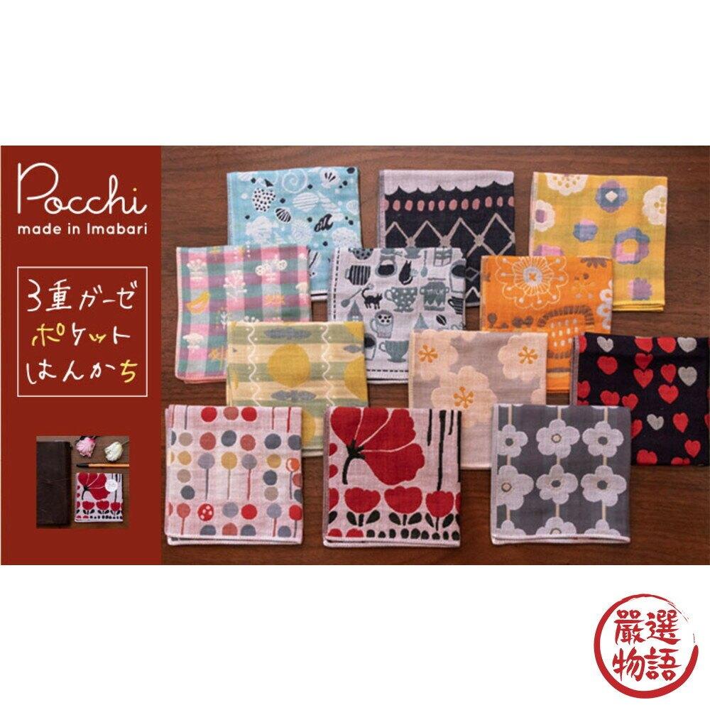 【日本製】【Pocchi】今治毛巾 Imabari Towel 3層紗布 手帕 街角 -