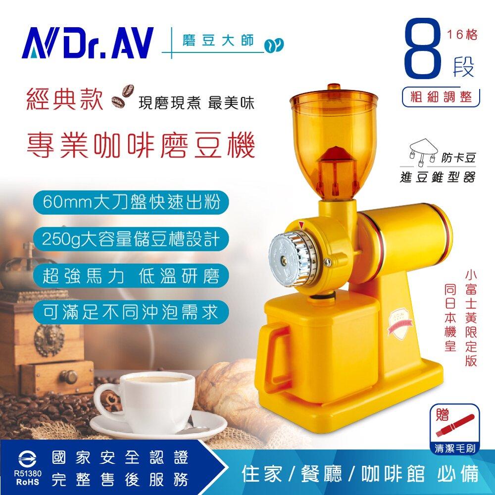 【Dr.AV】經典款專業咖啡 磨豆機(BG-6000Y) 同日本小富土款