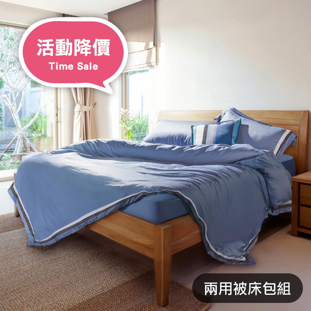 居家防疫.安心好眠【GLORY】安心抗菌長纖棉 兩用被床包組 霧藍(加贈✚ 日本抗菌噴霧隨身瓶 80ml)